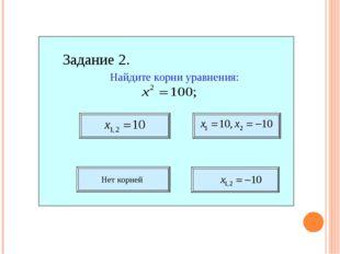 Найдите корни уравнения: Задание 2.