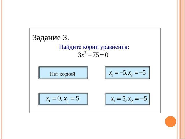 Задание 3. Найдите корни уравнения: