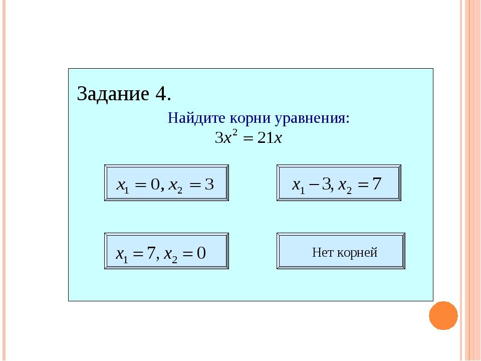 Задание 4. Найдите корни уравнения: