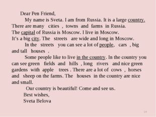 Dear Pen Friend, My name is Sveta. I am from Russia. It is a large country.