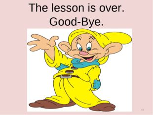 The lesson is over. Good-Bye. Хадисова А.Р. * Хадисова А.Р.