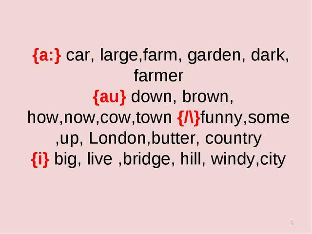 {a:} car, large,farm, garden, dark, farmer {au} down, brown, how,now,cow,tow...