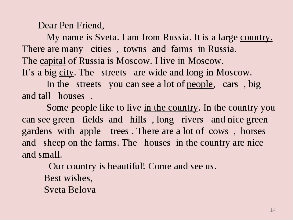 Dear Pen Friend, My name is Sveta. I am from Russia. It is a large country....