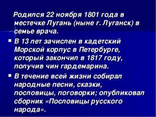 Родился 22 ноября 1801 года в местечке Лугань (ныне г. Луганск) в семье врач
