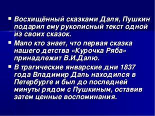 Восхищённый сказками Даля, Пушкин подарил ему рукописный текст одной из свои