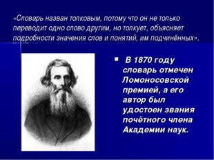 «Словарь назван толковым, потому что он не только переводит одно слово другим
