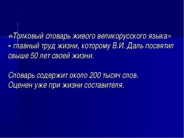 «Толковый словарь живого великорусского языка» - главный труд жизни, которому...