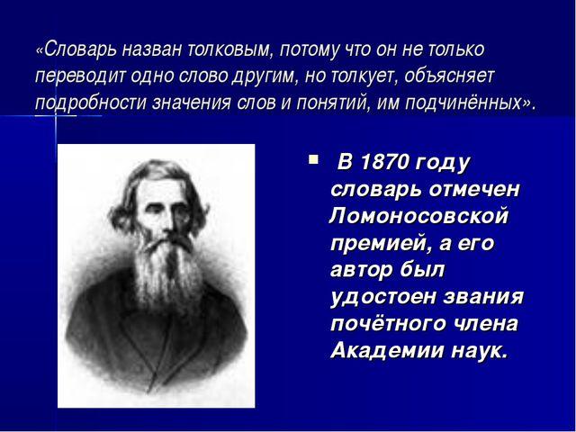 «Словарь назван толковым, потому что он не только переводит одно слово другим...