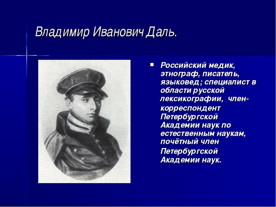 Владимир Иванович Даль. Российский медик, этнограф, писатель, языковед; специ...