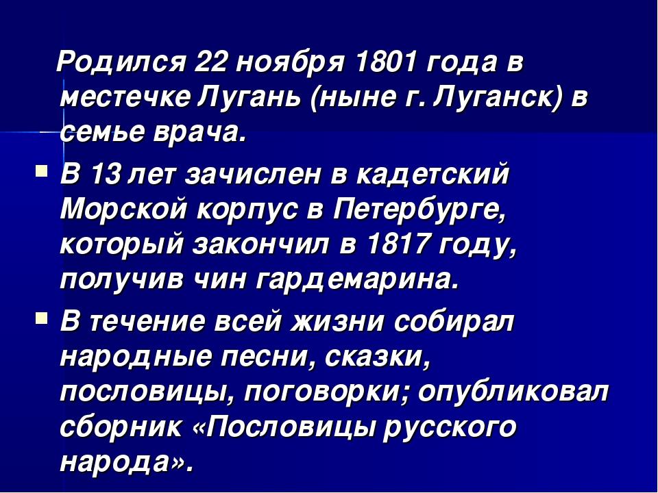 Родился 22 ноября 1801 года в местечке Лугань (ныне г. Луганск) в семье врач...