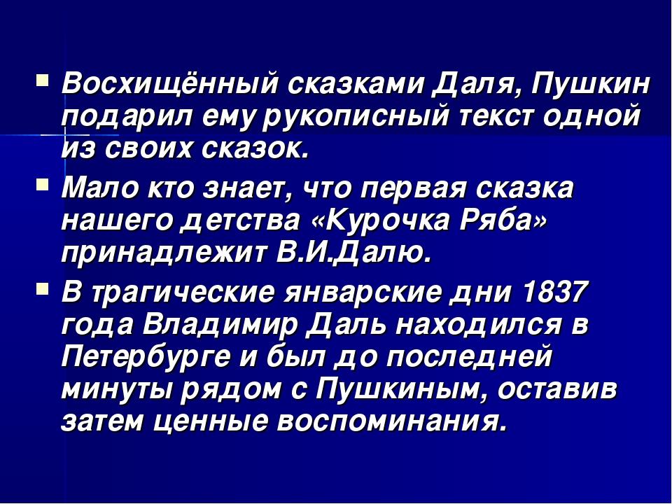Восхищённый сказками Даля, Пушкин подарил ему рукописный текст одной из свои...