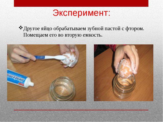 Другое яйцо обрабатываем зубной пастой с фтором. Помещаем его во вторую емкос...