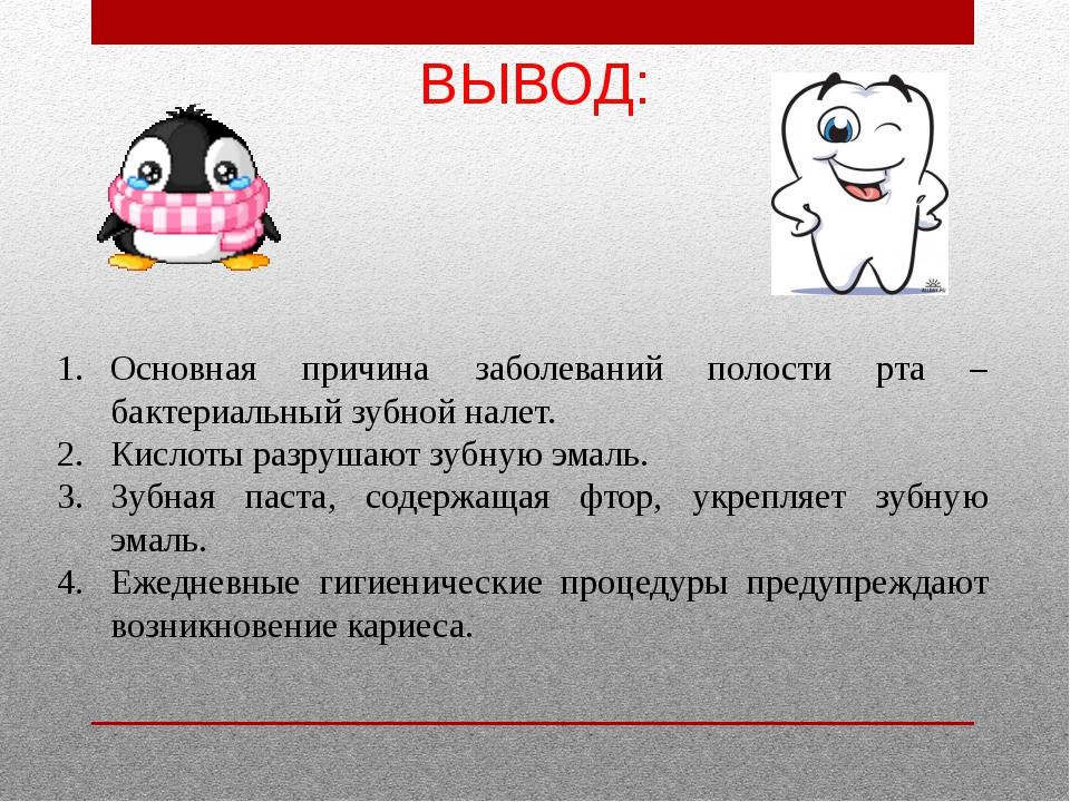 Основная причина заболеваний полости рта – бактериальный зубной налет. Кисло...