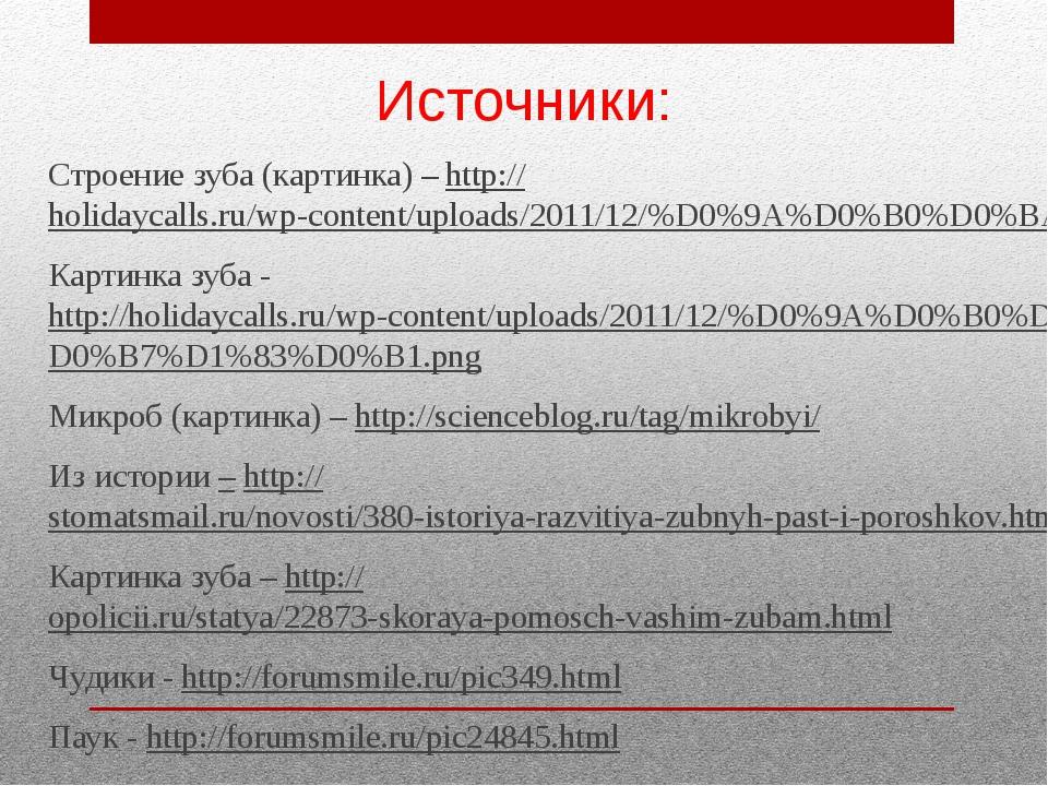 Источники: Строение зуба (картинка) – http://holidaycalls.ru/wp-content/uploa...