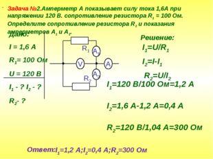 Задача №2.Амперметр А показывает силу тока 1,6А при напряжении 120 В. сопроти