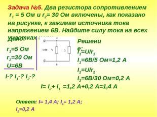 Задача №5. Два резистора сопротивлением r1 = 5 Ом и r2= 30 Ом включены, как п