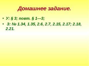 Домашнее задание. У: § 3; повт. § 1—3; З: № 1.34, 1.35, 2.6, 2.7, 2.15, 2.17;