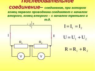 Последовательное соединение– соединение, при котором конец первого проводника