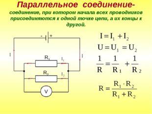 Параллельное соединение- соединение, при котором начала всех проводников прис
