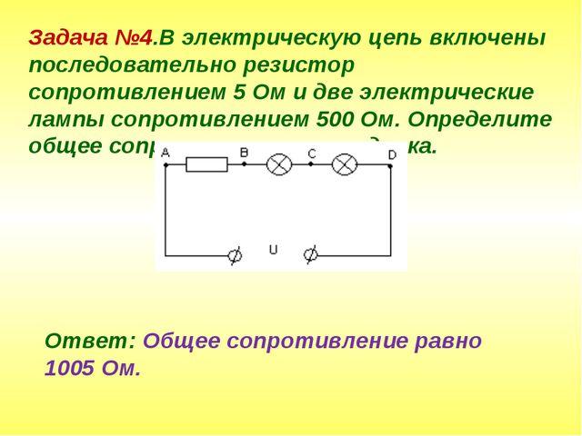 Задача №4.В электрическую цепь включены последовательно резистор сопротивлени...