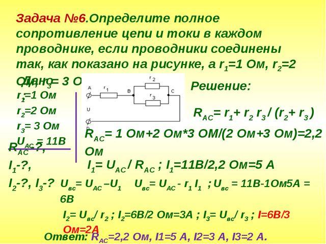 Задача №6.Определите полное сопротивление цепи и токи в каждом проводнике, ес...