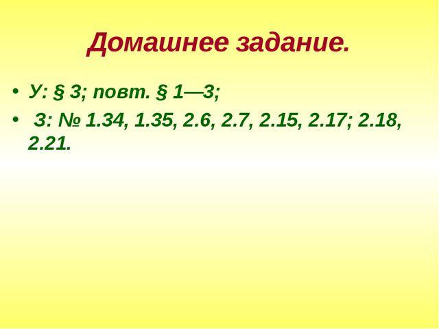 Домашнее задание. У: § 3; повт. § 1—3; З: № 1.34, 1.35, 2.6, 2.7, 2.15, 2.17;...