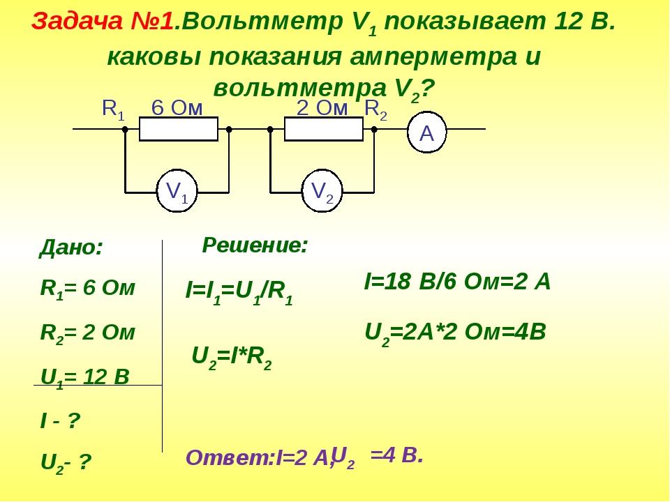 Задача №1.Вольтметр V1 показывает 12 В. каковы показания амперметра и вольтме...