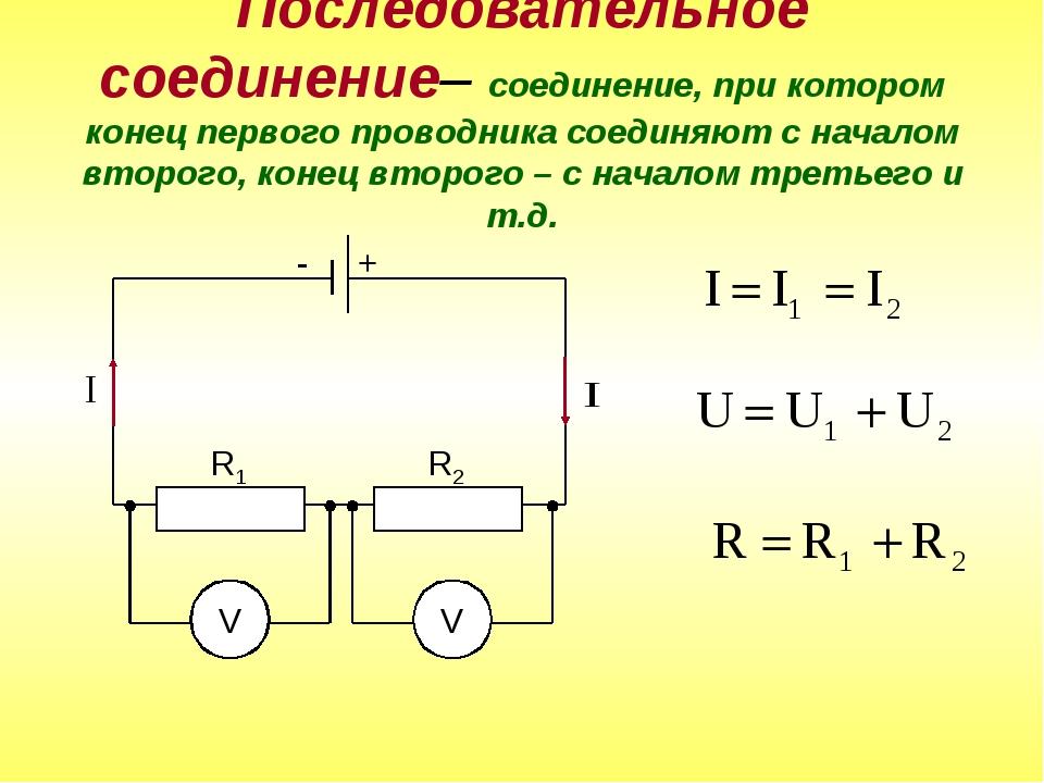 Последовательное соединение– соединение, при котором конец первого проводника...
