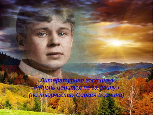 Литературная гостиная «Жизнь ценится не за длину» (по творчеству Сергея Есени...