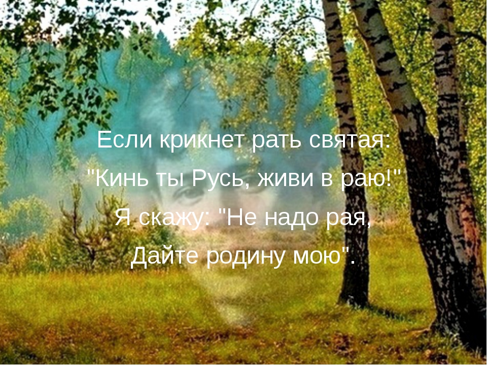 """Если крикнет рать святая: """"Кинь ты Русь, живи в раю!"""" Я скажу: """"Не надо рая,..."""