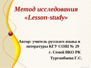 Метод исследования «Lesson-study» Автор: учитель русского языка и литературы