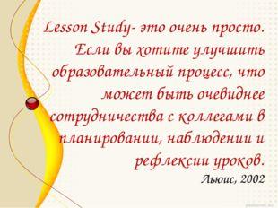 Lesson Study- это очень просто. Если вы хотите улучшить образовательный проце