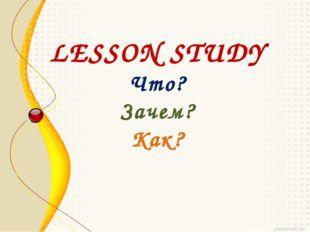 LESSON STUDY Что? Зачем? Как?