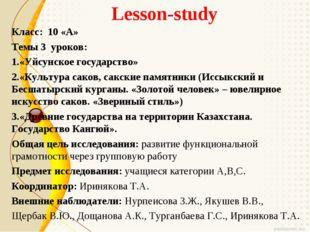 Lesson-study Класс: 10 «А» Темы 3 уроков: «Уйсунское государство» «Культура