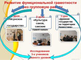 Развитие функциональной грамотности через групповую работу 1 урок «Уйсунское