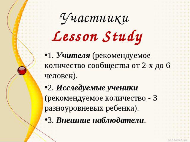 Участники Lesson Study 1. Учителя (рекомендуемое количество сообщества от 2-х...
