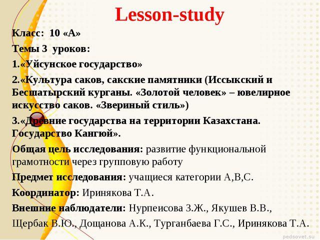 Lesson-study Класс: 10 «А» Темы 3 уроков: «Уйсунское государство» «Культура...