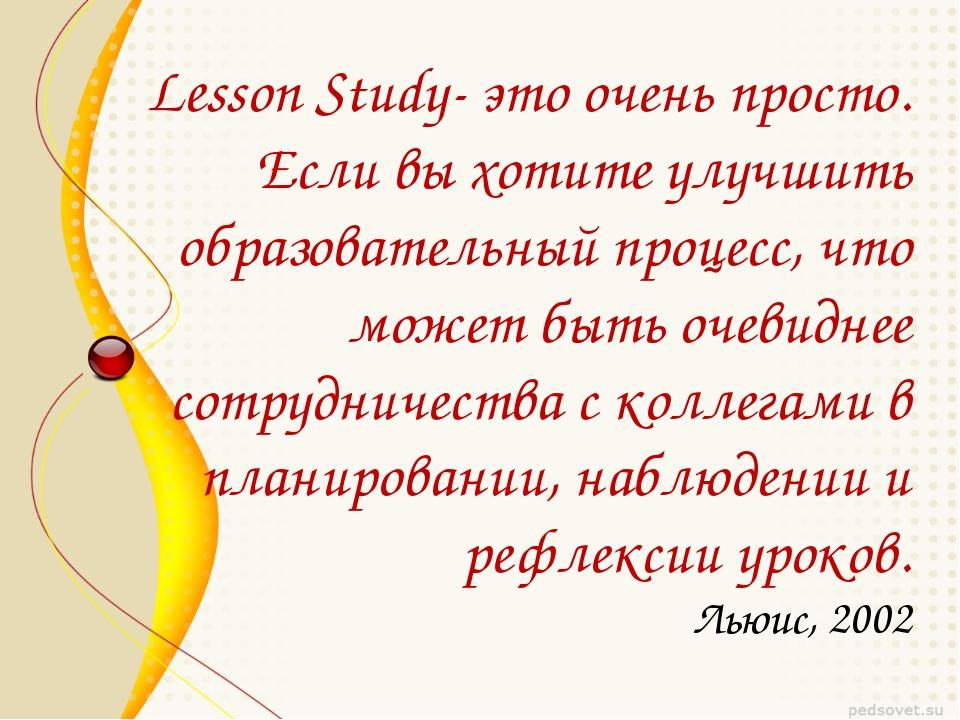 Lesson Study- это очень просто. Если вы хотите улучшить образовательный проце...
