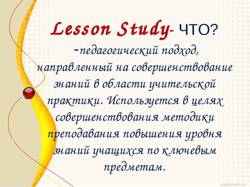 Lesson Study- ЧТО? -педагогический подход, направленный на совершенствование...