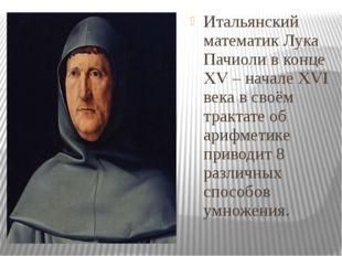 Итальянский математик Лука Пачиоли в конце XV – начале XVI века в своём тракт