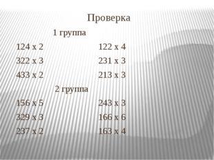 Проверка 1 группа 124 х 2 122 х 4 322 х 3 231 х 3 433 х 2 213 х 3 2 группа 15