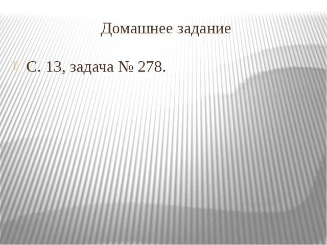 Домашнее задание С. 13, задача № 278.