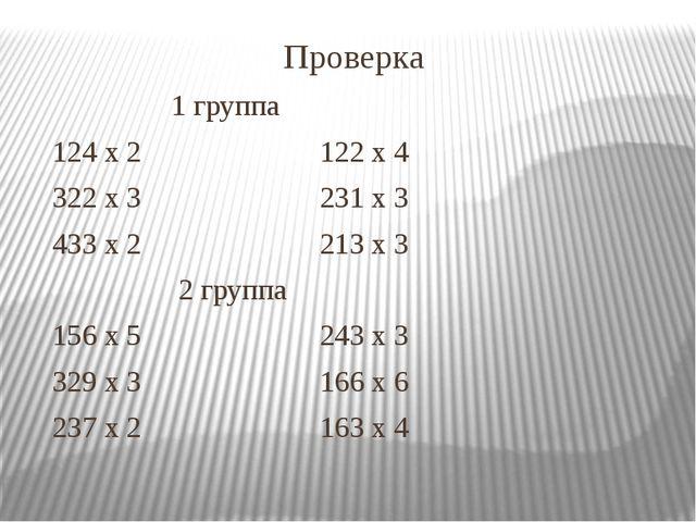 Проверка 1 группа 124 х 2 122 х 4 322 х 3 231 х 3 433 х 2 213 х 3 2 группа 15...