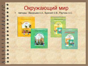 Окружающий мир Авторы: Вахрушев А.А., Бурский О.В., Раутиан А.С.