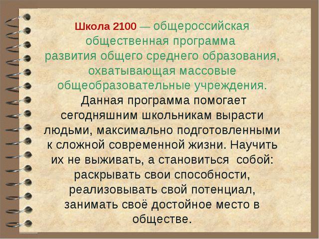 Школа 2100 — общероссийская общественная программа развития общего среднего о...