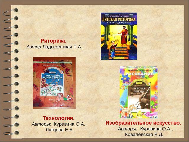 Риторика. Автор Ладыженская Т.А. Технология. Авторы: Куревина О.А., Лутцева...