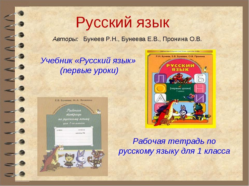 Русский язык  Авторы: Бунеев Р.Н., Бунеева Е.В., Пронина О.В.  Учебник «...
