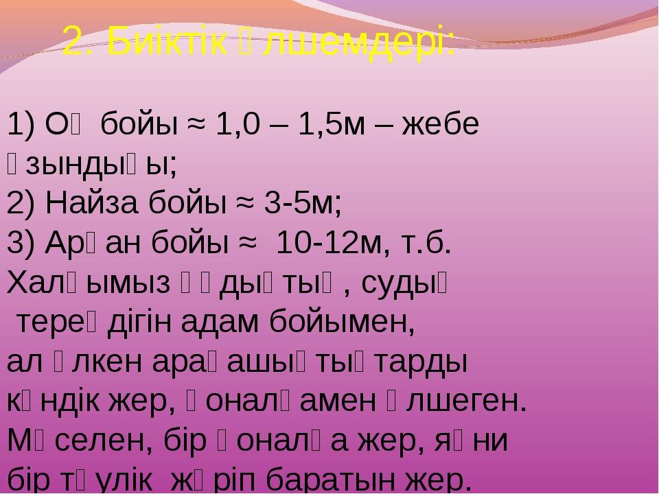 2. Биіктік өлшемдері: 1) Оқ бойы ≈ 1,0 – 1,5м – жебе ұзындығы; 2) Найза бойы...