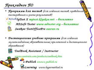 * Прикладное ПО Программы для тестов (для создания тестов, проведения тестиро