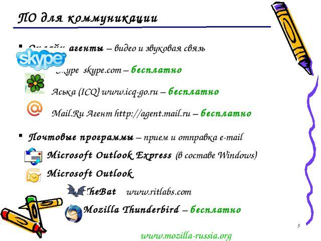 * ПО для коммуникации Онлайн агенты – видео и звуковая связь Skype skype.com...